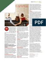 Ερωτική Απιστία - Γιαμαλίδη Μαρίνα - Fresh Magazine