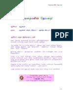 ThabuSankarPakkam