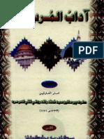 Aadab-ul-Murideen Sindhi