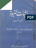 Asbat-un-Nabuwwat with Urdu translation
