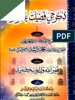 Zikr Ji Fazeelat Aeen Tariqo - Sindhi