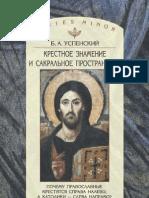 uspenski Крестное знаменье