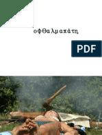 ΟΦΘΑΛΜΑΠΑΤΗ