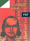 M.K.T.bagavatharkathai