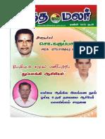 Maruthamal Nov New