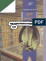 سلسلة قادة مصر الفرعونية ..اخناتون وتوت عنخ امون