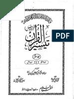 Taiseer Ul Quran by Abdur Rahman Kilani- Vol 3 - Surah Mariam to Surah Surah Swaad