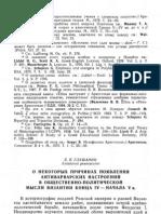 Глушанин. Антиварварские настроения в общественно политической мысли Византии конца IV -V в.