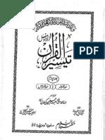 Taiseer Ul Quran by Abdur Rahman Kilani- Vol 4 - Surah AzZumar to Surah AnNaas