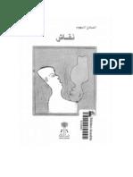 نقاش _ الصادق النيهوم