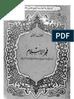 أحمد امين.