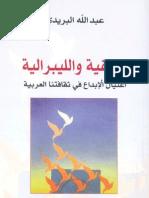 السلفية والليبرالية - إغتيال الإبداع في ثقافتنا العربية - عبد الله البريدي