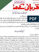 Qurbani Kay Masail By Mufti Abdur Rauf Sakharvi