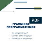 03.Grammikos_Programmatismos