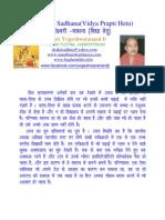 Saraswati (Vageshwari Vagvadini )  Sadhana for Vidya Prapti