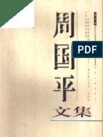 周国平文集 第3卷