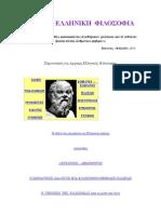 Arxaia Elliniki Filosofia