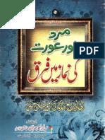 Mard-Aur-Aurat-Ki-Namaz-Mein-Farq