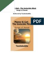 Manne Ki Gati and Hukum Rajai Chalna - Excerpt
