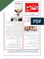 العدد الجديد نشرة  الفلاح نوفمبر 2011 مركز