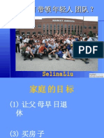 Slides:Selina Lin-如何帶領年輕人做美安