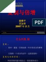 Slides:梁雅萍-複製與倍增