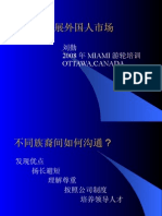 Slides:劉勤-如何開展外國人市場