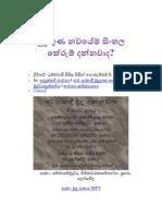 Nawa Budhu Guna Bhavana