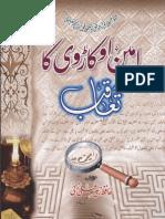 Ameen Okarwi Ka Taaqub
