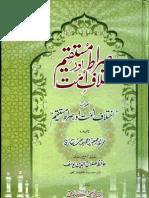 Siraat e Mustaqeem Aur Ikhtilaf e Ummat