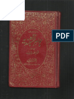 Jawāhir-e-Naqshbandia by M Yousuf Mujadidi  Part 1