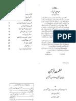 BU-1-08-Azmat-e-Quran