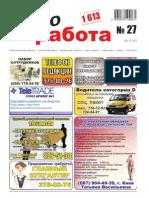 Aviso-rabota (DN) - 27 /027/