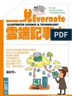圖說Evernote雲端記事本 ILLUSTRATED SCIENCE & TECHNOLOGY-2