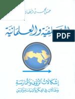 السلفية والعلمانية - حسن محسن رمضان