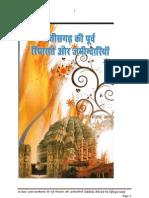 Dr Sanjay Alung-CG Ki Riyaste & Jamindariya (Hindi)
