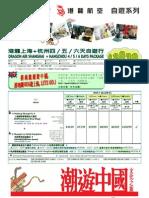 港龍上海+杭州(世博)四五六天自遊行