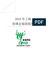 SH EXPO.pdf