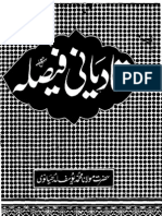 Qadiani Faisla (Tohfa 1)