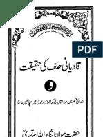 Qadiani Half Ki Haqeeqat Bajawab Sadaqat-E-Ahmadiat (Ahtisab 9)
