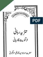 Tanzia Rabbani Az Talwees Qadiani (Ahtisab 7)