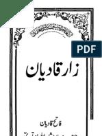Zaar-e-Qadian (Ahtisab 8)
