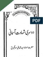 Doosri Shahadat Asmani (Ahtisab 7)