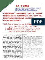 تضامنا مع عمال مصر