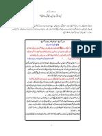 Mir Murad Ali - Kya Waqia e Karbala Aik Itfaqi Hadsa Tha