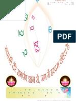 01 Swami Deep1 (1)