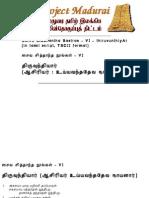 0130-Saiva Siddhantha Sastras Vi -Thiruvindhiyar (Uyyavandad