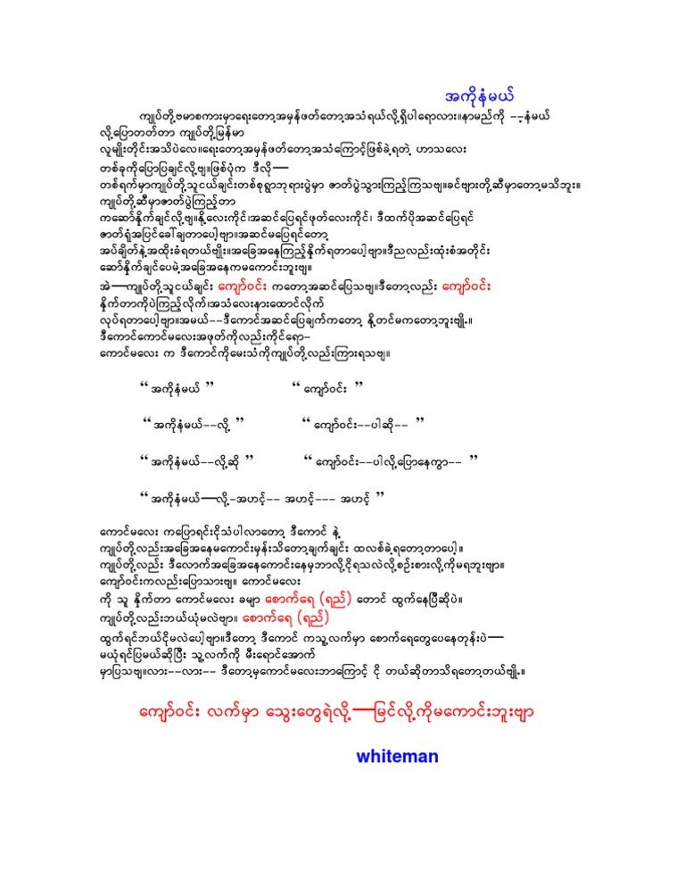 Myanmar Love Story Ebook Cartoon
