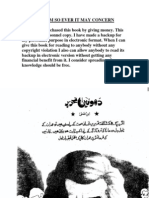 Dhuven K Ttehreer by Ibne E Safi