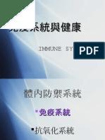 Slides:王鼎中博士-免疫系統及有關產品